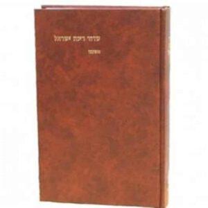 סידור רינת ישראל כ. קשה גודל בינוני