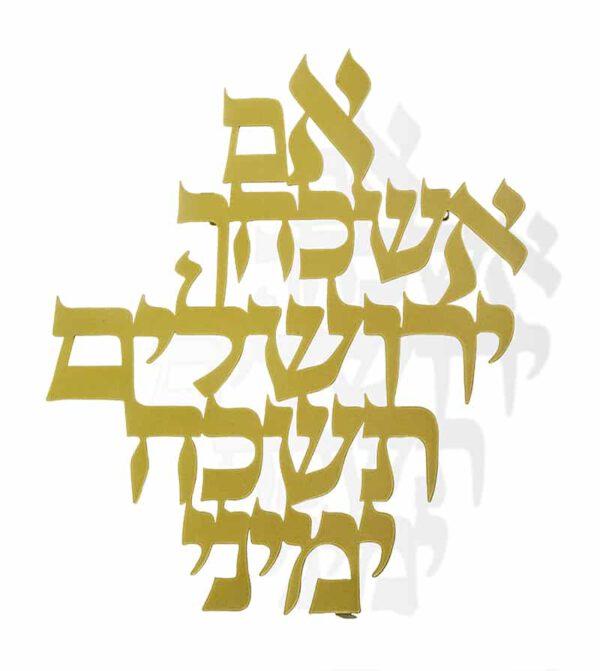 אם אשכחך ירושלים אותיות מרחפות