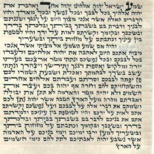 Mezuzah Sepharadic